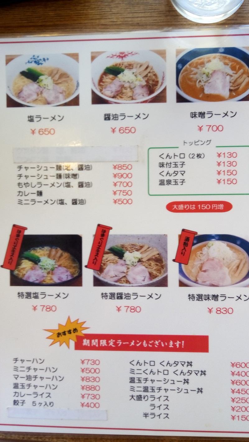 麺つるつる亭のメニュー表