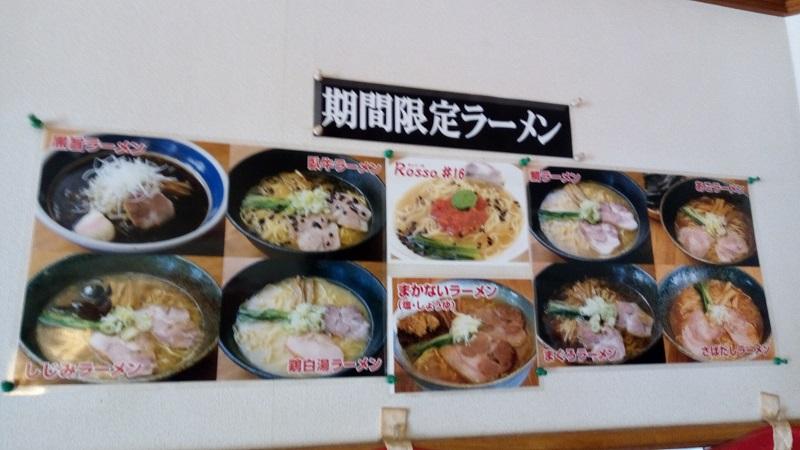 麺つるつる亭のメニュー表3
