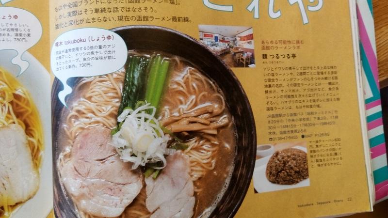 麺つるつる亭、書籍掲載