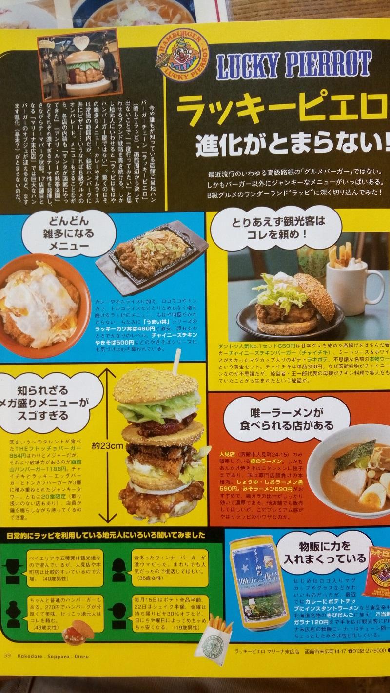 麺つるつる亭、書籍掲載3