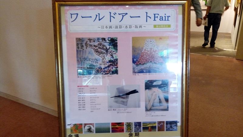 ワールドアートフェア