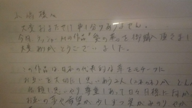 ラッシャーMさんからの直筆の手紙