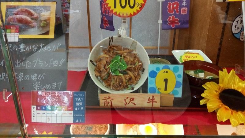 仙台のサービスエリアで食べた前沢牛の見本