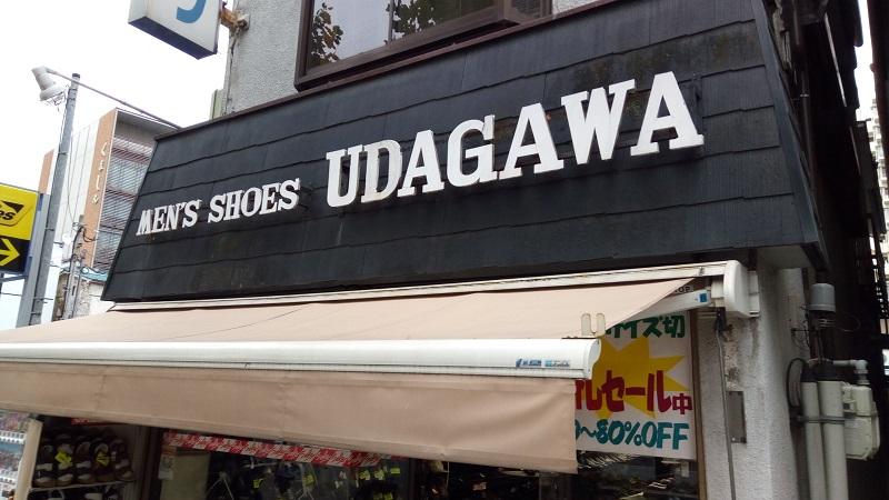 宇田川靴店の外観