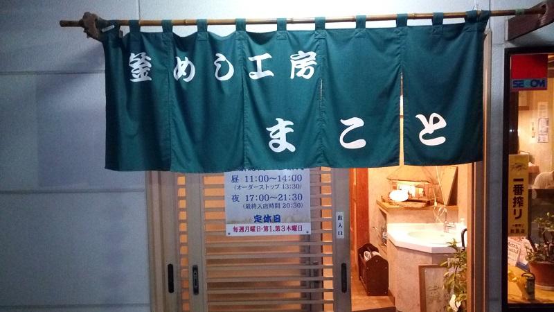 釜めし工房まこと熊谷店の玄関