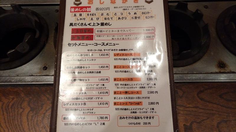 釜めし工房まこと熊谷店、メニュー1