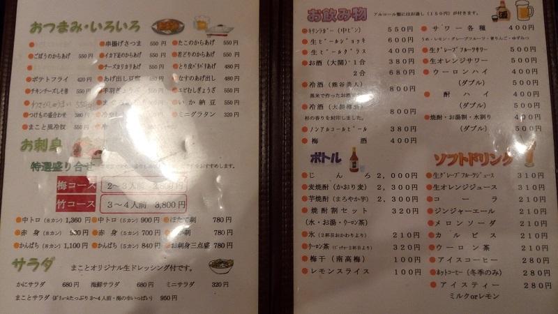 釜めし工房まこと熊谷店、メニュー2