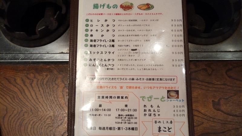 釜めし工房まこと熊谷店、メニュー3
