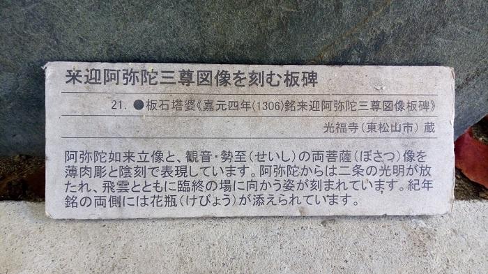阿弥陀三尊図像を刻む板碑の紹介文