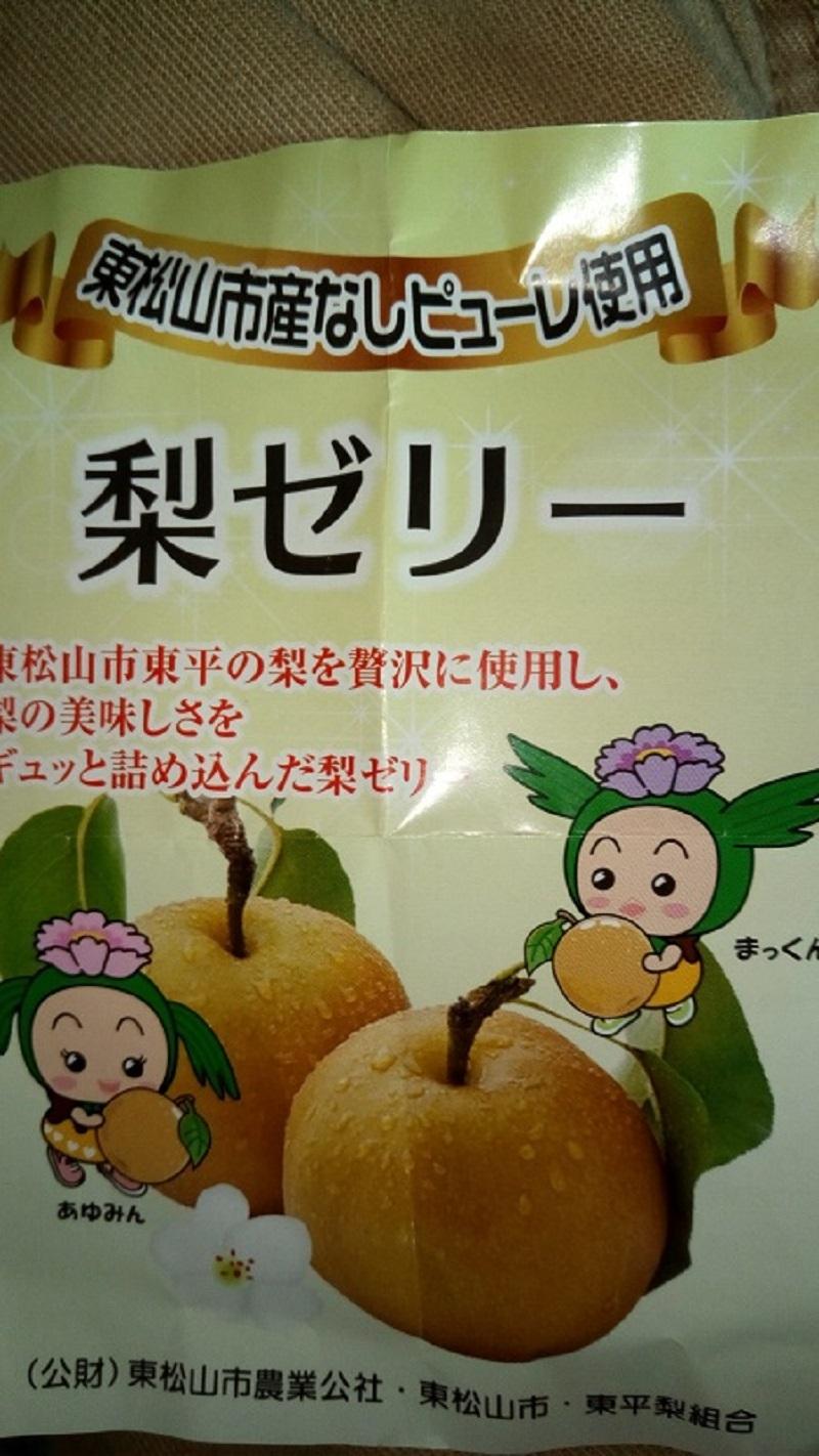 梨ゼリーの表面