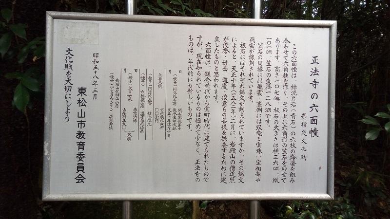 正法寺六面幢への行き先4