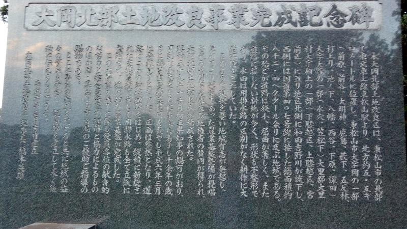 近場にある記念碑