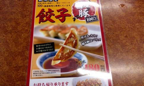 山田うどん、餃子割引キャンペーン