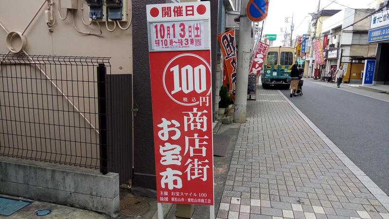 100円商店街の看板