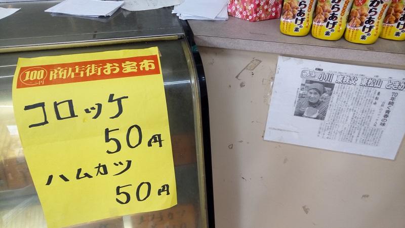 コロッケ2つで100円