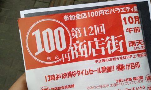 100円商店街のチラシ