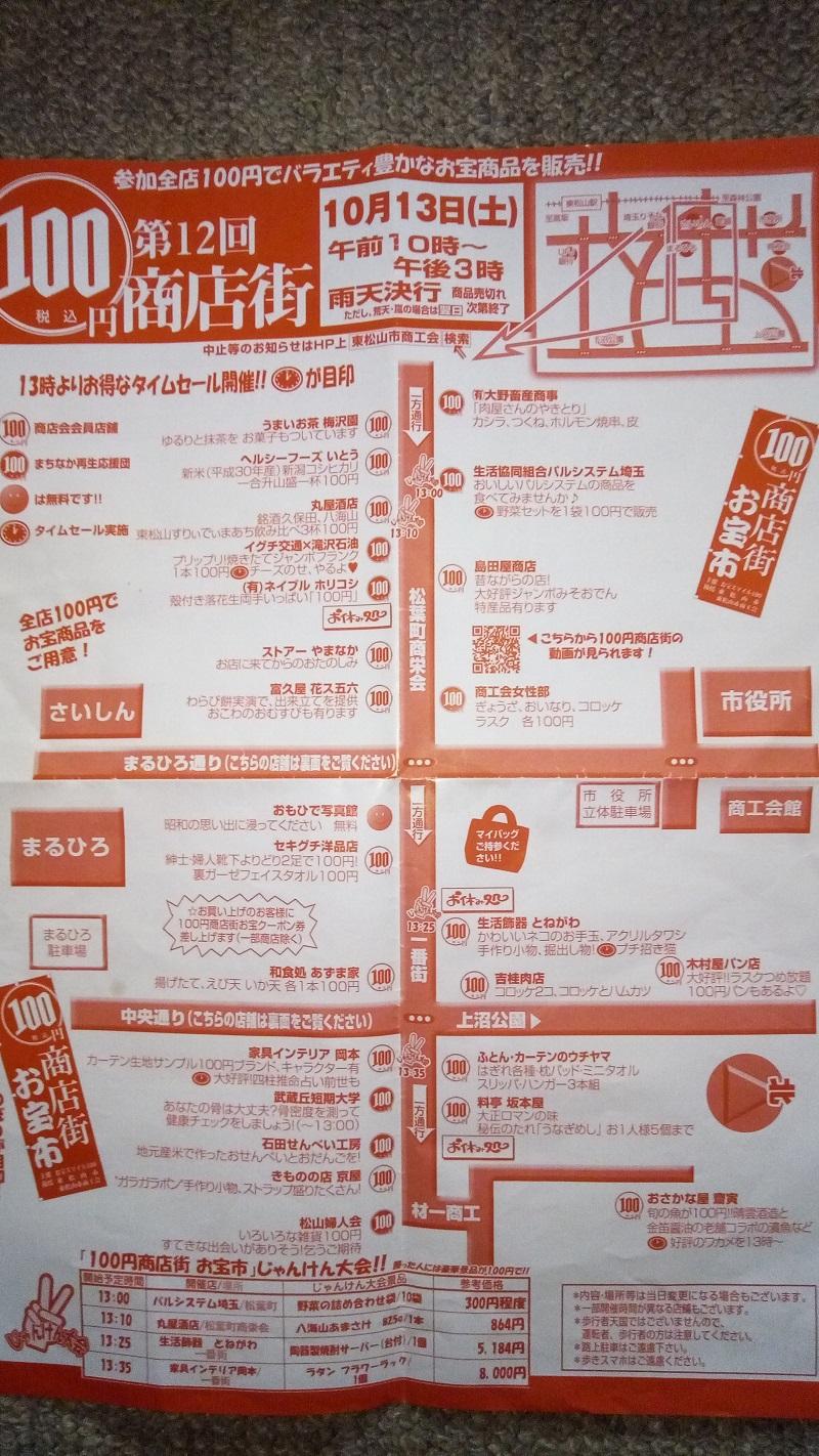 第12回100円商店街のチラシ1