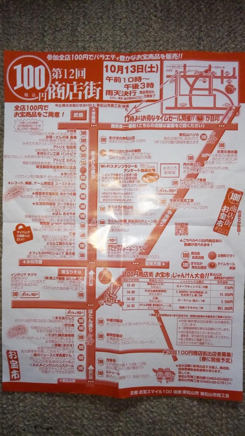 第12回100円商店街のチラシ2