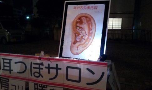 星川夜市で出ていた耳つぼサロン