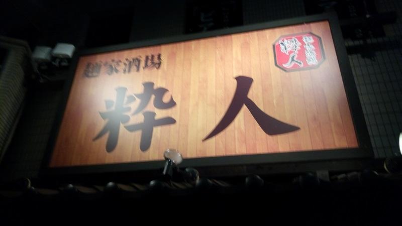 熊谷 ラーメン 粋人の看板