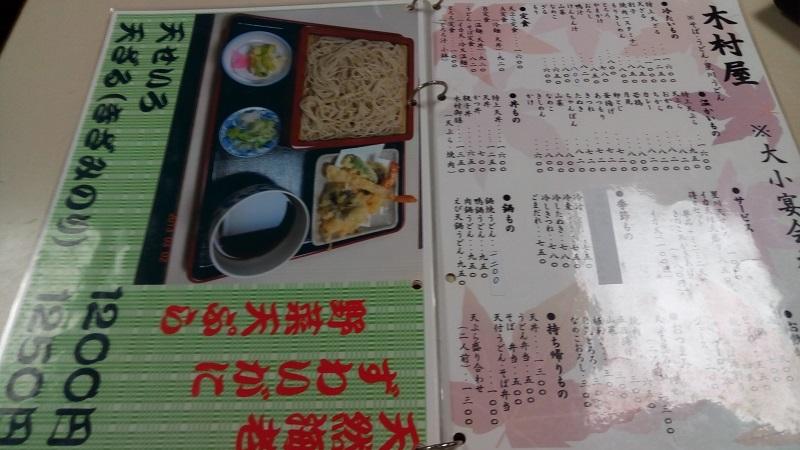 熊谷そば処 木村屋、メニュー3