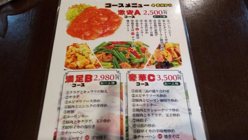 紅陽飯店のメニュー1
