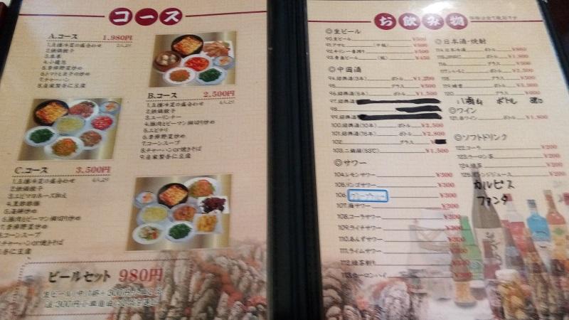 紅陽飯店のメニュー6