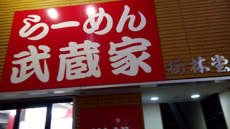 横浜らーめん 武蔵家 川越店の看板