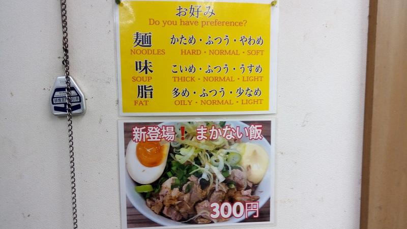 横浜らーめん 武蔵家 川越店では麺や油の調節が可能