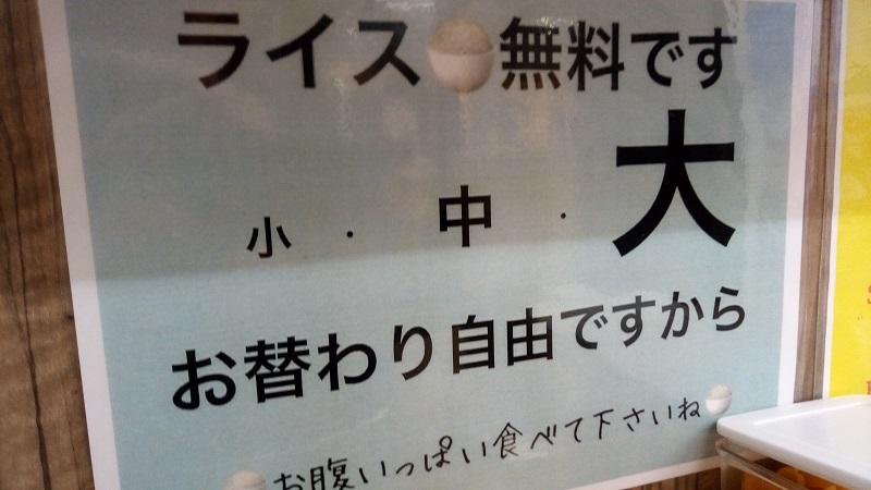 横浜らーめん 武蔵家 川越店ではライス無料だよ