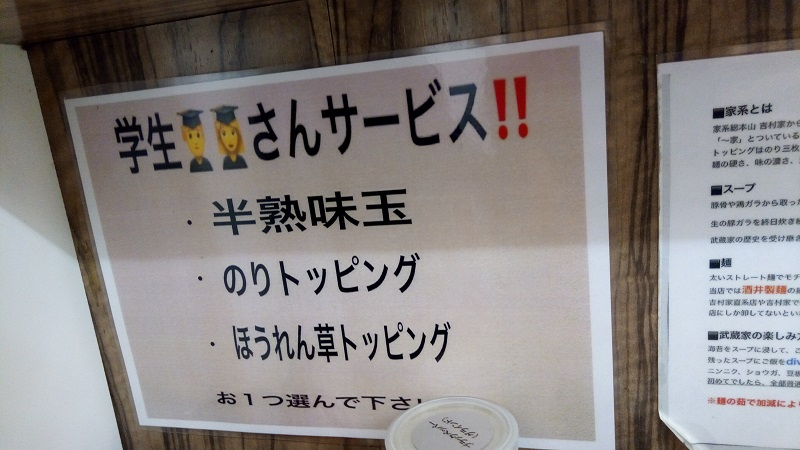 横浜らーめん 武蔵家 川越店では学生さんにサービスあり