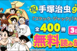 手塚治虫生誕90祭り(無料で読めます)