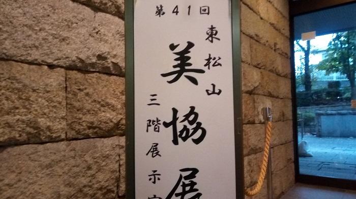 第41回、東松山美協展