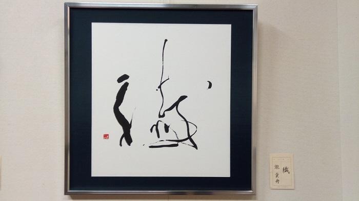 第41回、東松山美協展(瀧先生の作品)