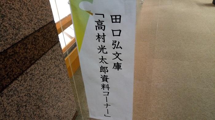 高村光太郎資料コーナー