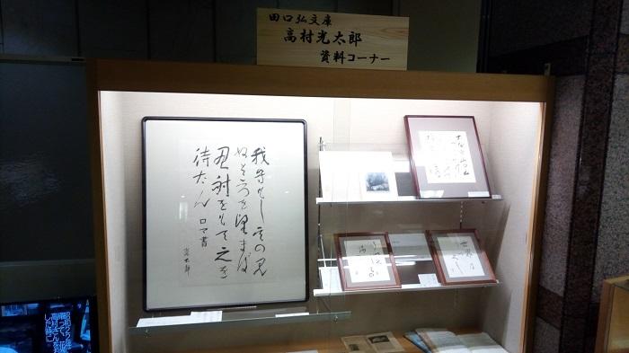高村光太郎資料コーナー、展示スペース