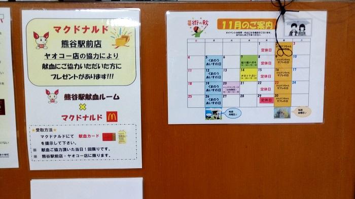 献血のカレンダー