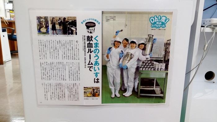 熊谷農業高校のアイスクリームの記事
