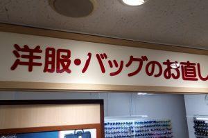 おしゃれ工房(丸広:東松山店)の看板