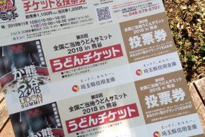 全国ご当地うどんサミット2018 in 熊谷(第8回)のチケット、3杯分で1200円!前売りチケットなら1100円。