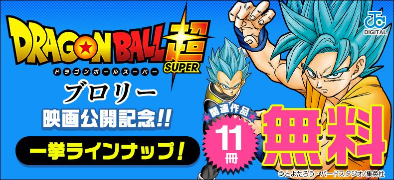 『ドラゴンボール超 ブロリー』公開記念!!