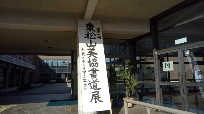 第1回東松山美協書道展