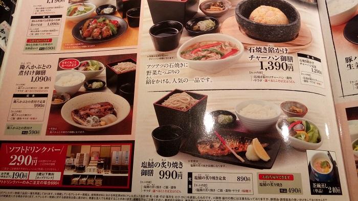 徳樹庵熊谷銀座店のメニュー2