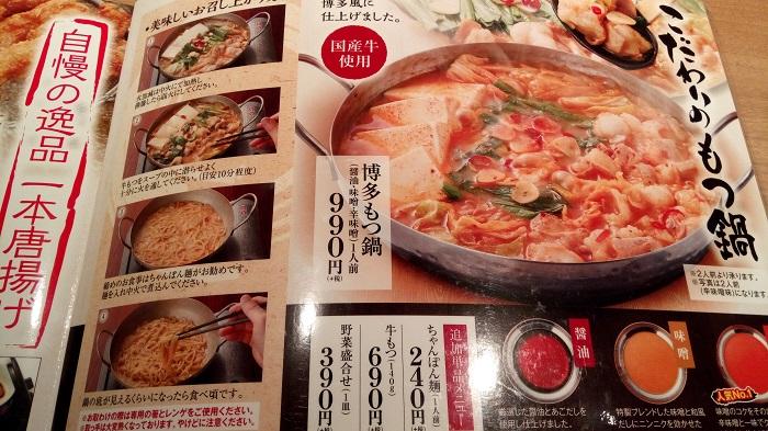 徳樹庵熊谷銀座店のメニュー3