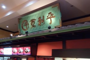登利平(ピオニー店)