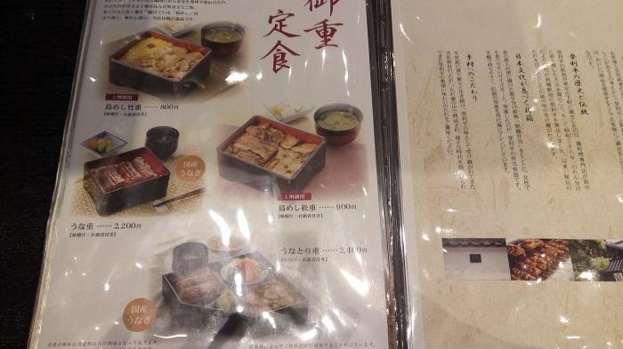 登利平(ピオニウォーク店)のメニュー