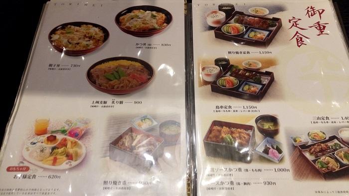 登利平(ピオニー店)のメニュー1