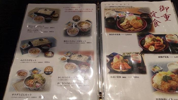 登利平(ピオニー店)のメニュー2