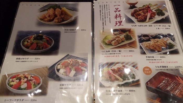登利平(ピオニー店)のメニュー3