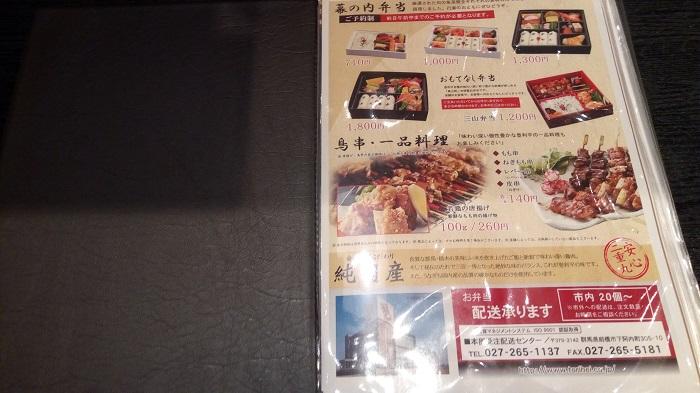 登利平(ピオニー店)のメニュー5